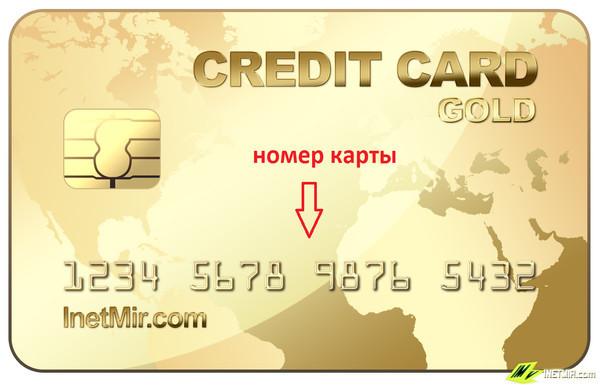 Кредитные карты бик банка