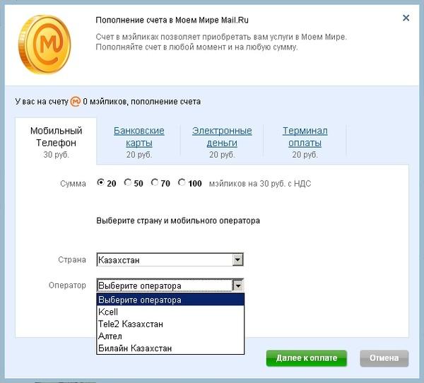 Как зарабатывать маилики на маил.ру honey cgi mode как заработать dance 28 2 19