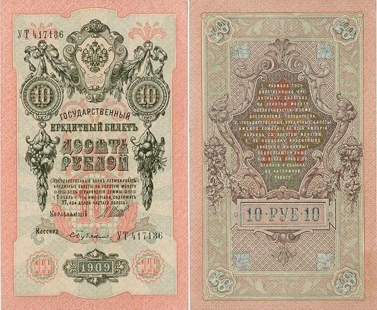 Стоимость купюры 10 рублей 1909 года страны европы по уровню жизни
