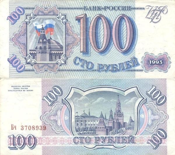 фото 100 бумажных рублей