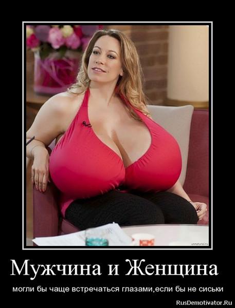 Размеры груди прикольные картинки