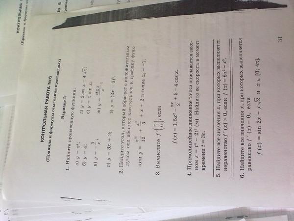 Контрольная работа по алгебре Производная функции класс  Контрольная работа по алгебре по производной