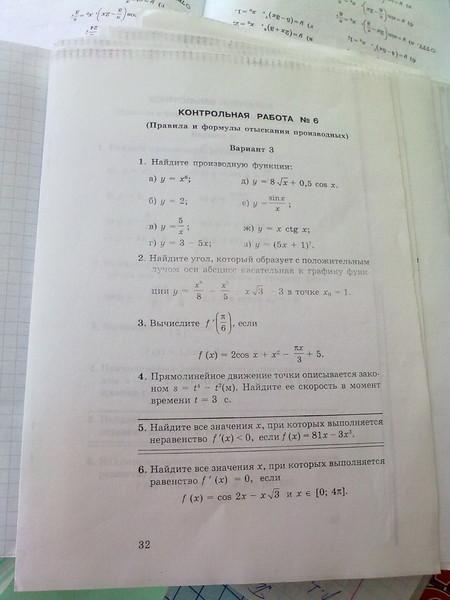Ответы mail ru Помогите с решением контрольной по алгебре  Помогите с решением контрольной по алгебре 10 класс Производные