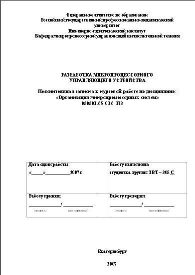 Ответы mail ru Как правильно оформить титульный лист курсовой работы  Вообще в методичке к курсовой должны быть все требования к оформлению всей работы в т ч и к курсовой