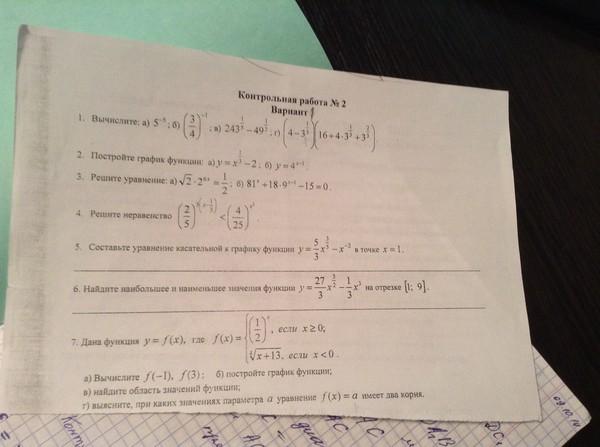 Ответы mail ru Контрольная работа по алгебре класс Контрольная работа по алгебре 11 класс