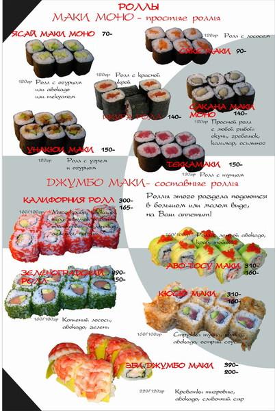суши сашими роллы разница