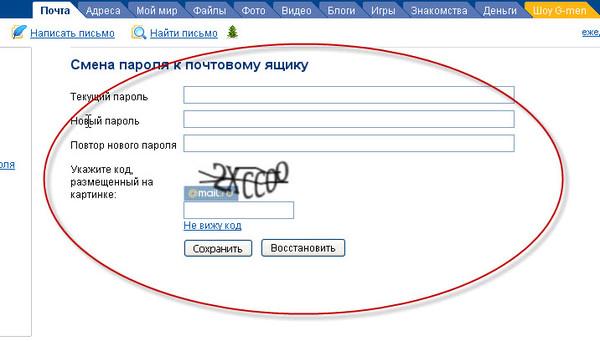 Мамба сменить пароль