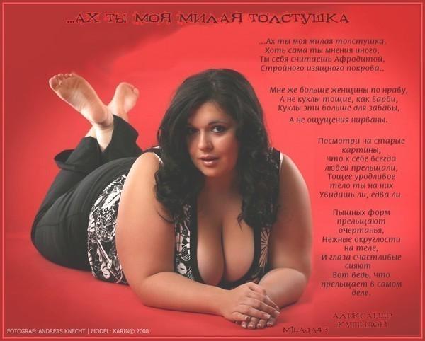 набирается тонкая женщина в толстом теле цитаты подобранное термобелье