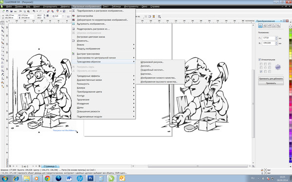 Как перевести рисунок в вектор в иллюстраторе
