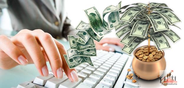 Интернете Кликах как в Нете Заработать Деньги Быстро и - Интернет-работа.заработок Дома.