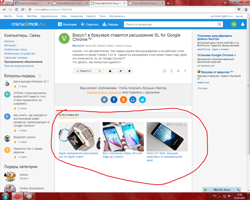 как удалить майнкрафт вирус с телефона андроид #10