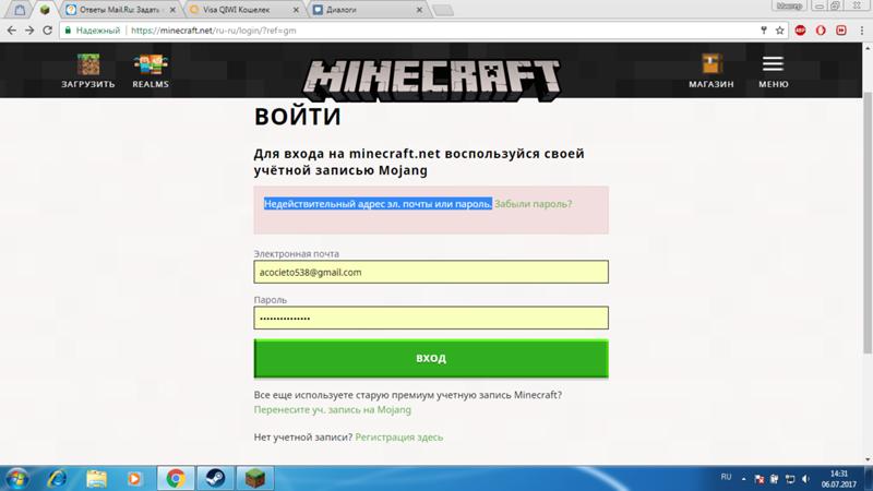 пароль от аккаунтов для девочек майнкрафт #3