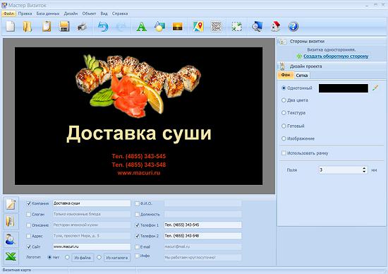 программы на андройд для создания макетов визиток