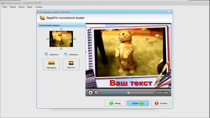 Открытку дню, создать видео открытку программа
