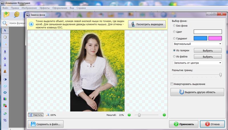 Редактор фото онлайн удалить фон