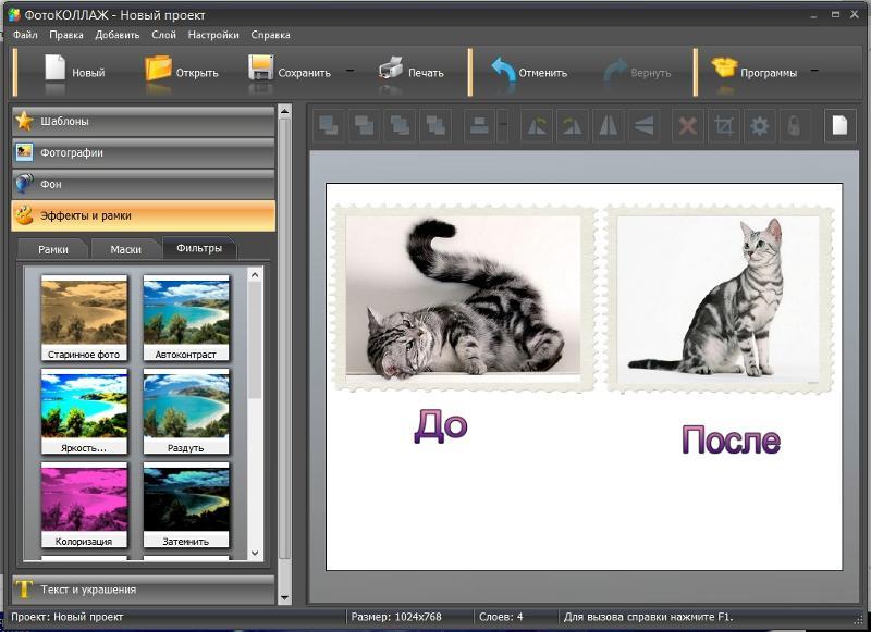 картинке как сделать фотоколлаж в микрософт офисе подготовили целую