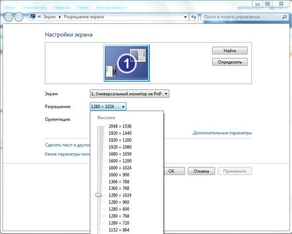 Как сделать разрешение экрана 1600 900 фото 620