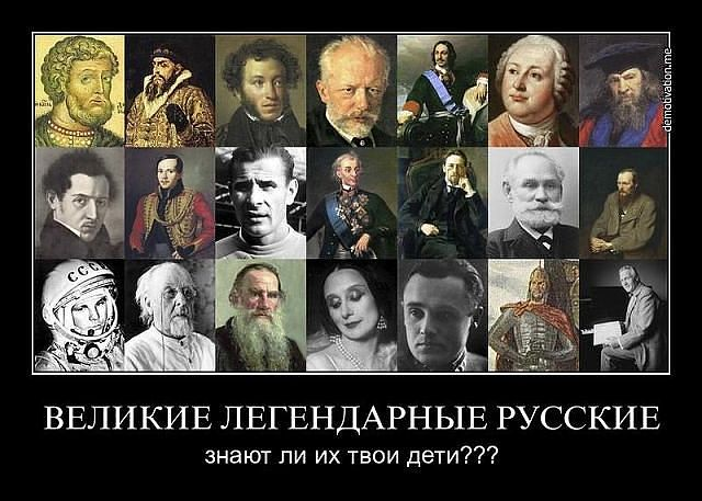 Величие Русского Духа или что создали русские