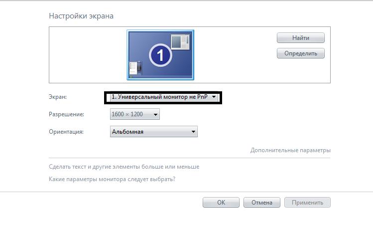 скачать драйвер для универсального монитора Pnp Windows 7 - фото 2