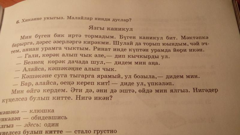 авиабилетов татарский переводчик для песен бицепс гантелями стоя
