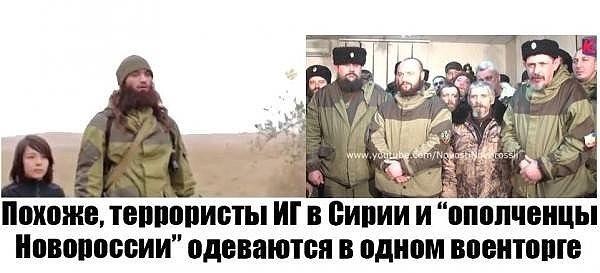 Картинки по запросу ИГИЛ и донбасс из одного военторга