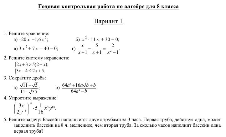 тест годовая контрольная работа по алгебре класс все формулы по алгебре с 5 8 класса
