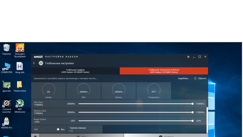 Ответы Mail ru: Функция CHILL в AMD (ЧИТАТЬ ОПИСАНИЕ!)