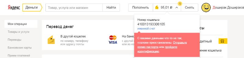 Яндекс Онлайн Помощь Деньги Земли