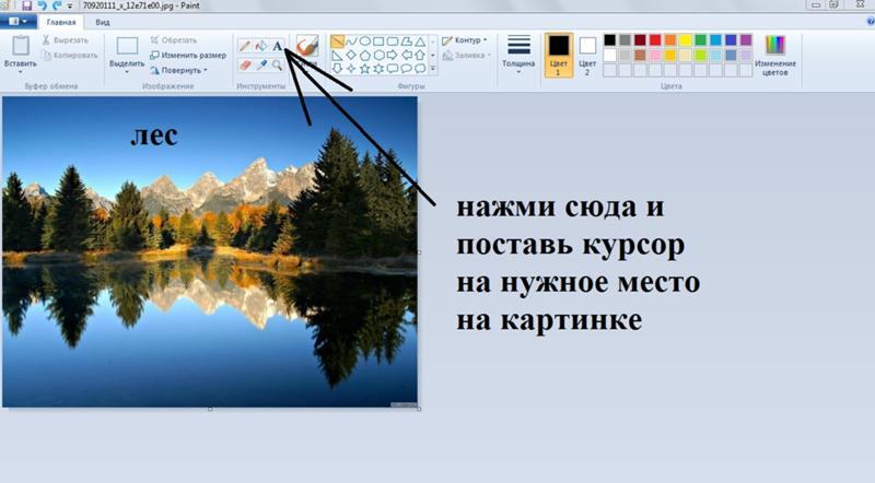 как в презентации на фотографии сделать надпись всей вашей