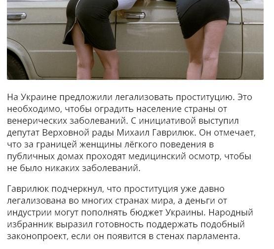 Закон о проститутции