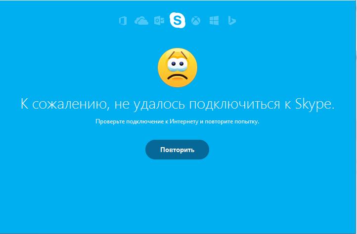 не работает скайп картинках смотрятся