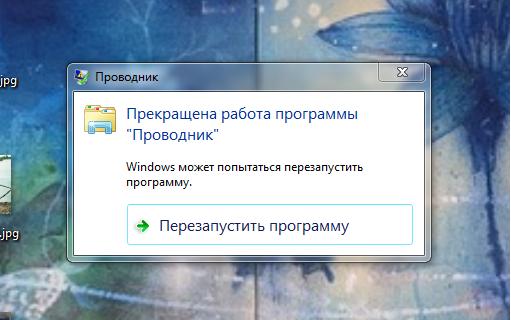 Как удалить файлы если прекращена работа программы проводник работа в яндекс фриланс