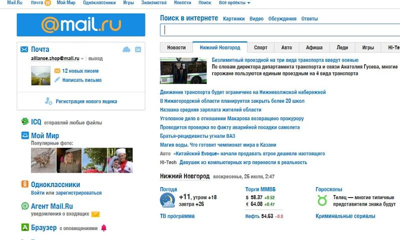 как изменить фото в знакомствах майл.ру