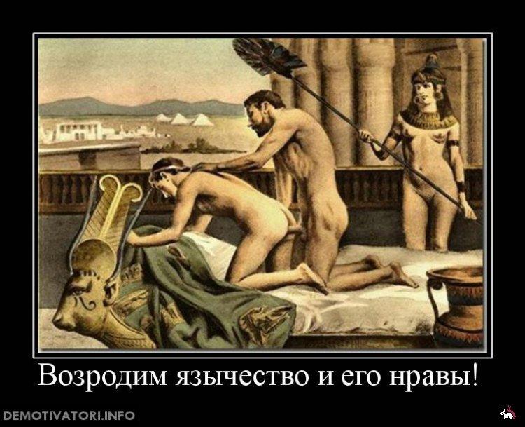 Как трахались наши предки