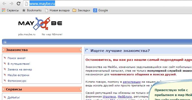 a95a864200a3 Ответы Mail.Ru  Что можете сказать про сайт знакомств (см. ниже ...