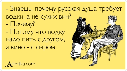 Русские сучки пьют водку