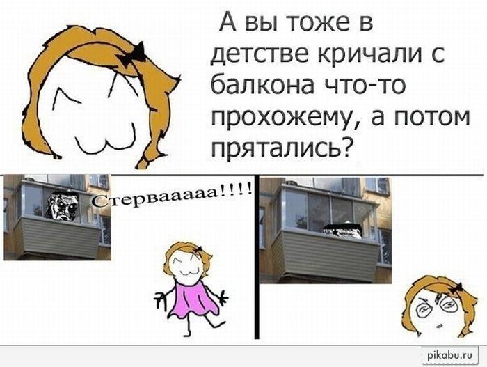 Ответы@mail.ru: а давай выйдем на балкон, будем целоваться?.