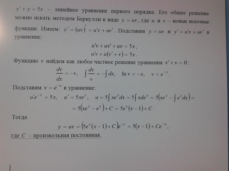 Решебник порядков дифференциал z=4x2y+xy2+4xy первого и найти второго