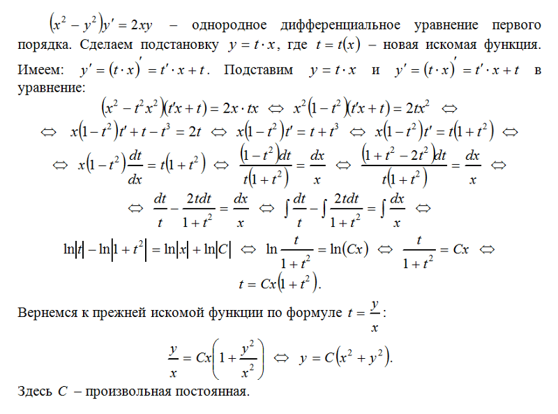 первого решебник порядков z=4x2y+xy2+4xy и дифференциал найти второго