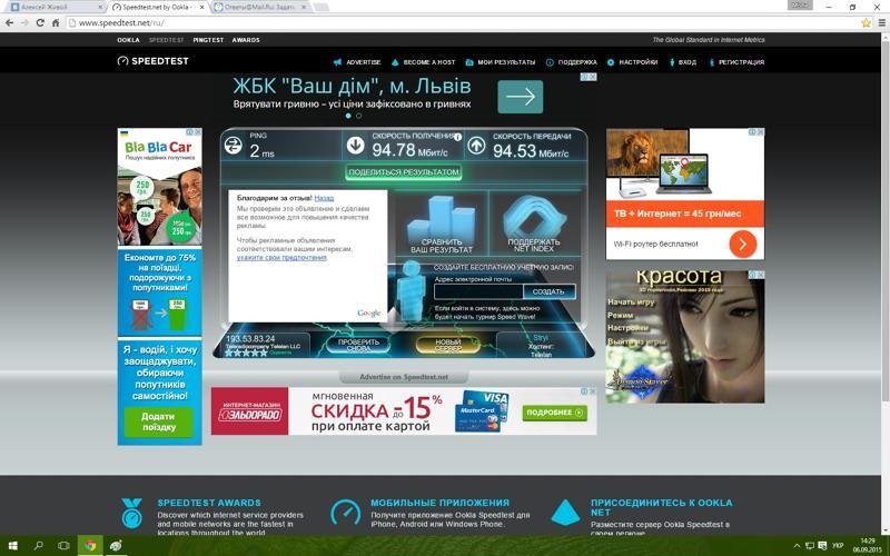 Почему так долго грузит интернет 2