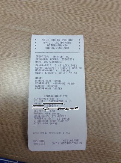 фото чеков с почты
