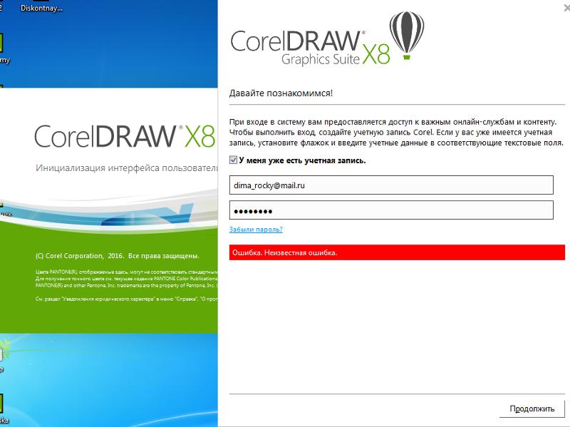 Ответы Mail ru: CorelDRAW X8 - не получается войти с помощью