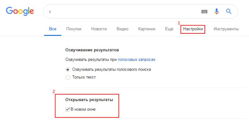 как сделать чтобы сайты открывались в новой вкладке гугл