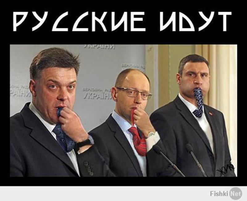 фото кто крикнул русские идут выбрать динамики своими
