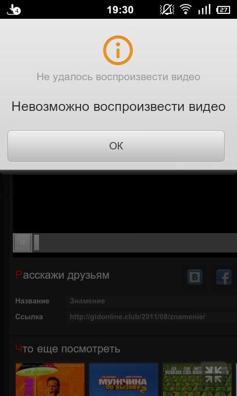 утеплиться что делать если написано не удается воспроизвести видео ухода