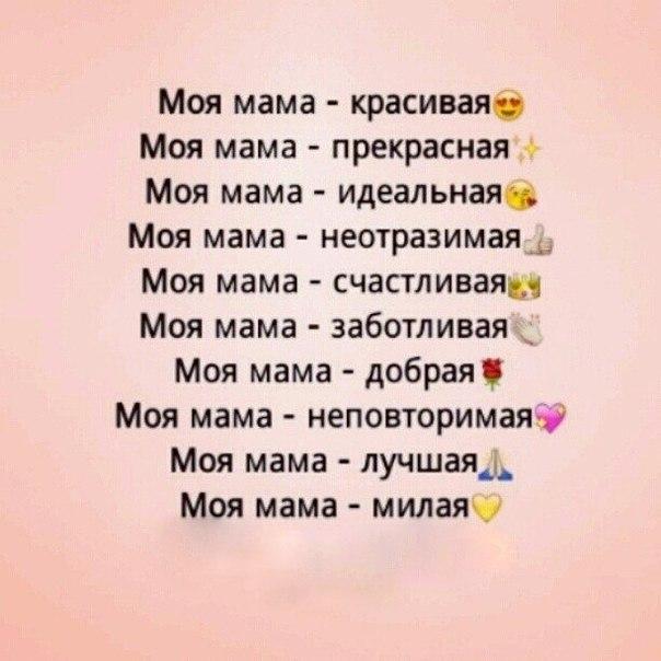 ласковые слова маме список мужские