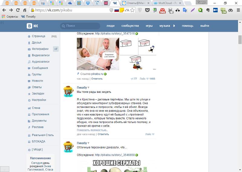 история поиска вконтакте - фото 11