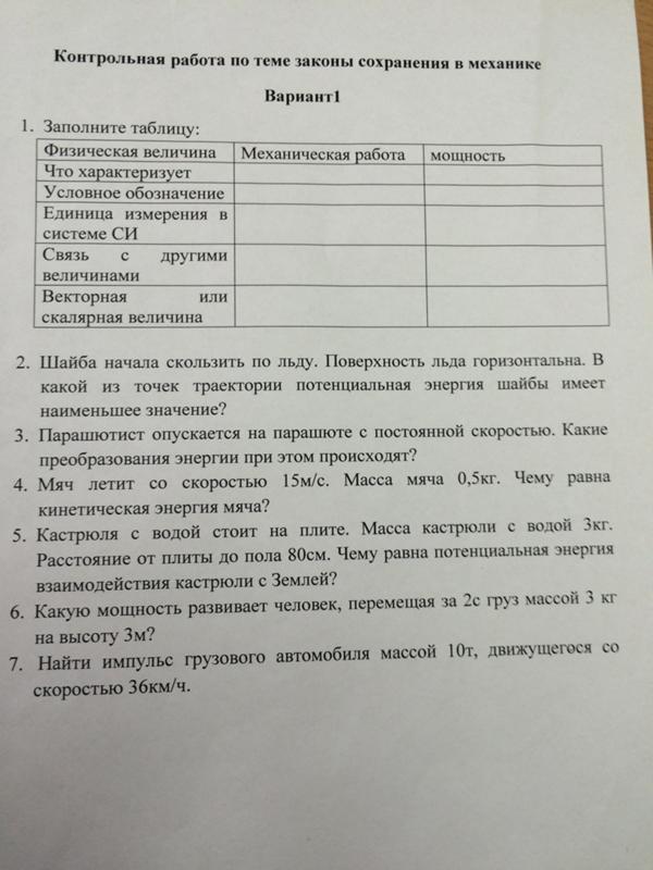 Ответы mail ru Контрольная работа по теме законы сохранения в  Контрольная работа по теме законы сохранения в механике