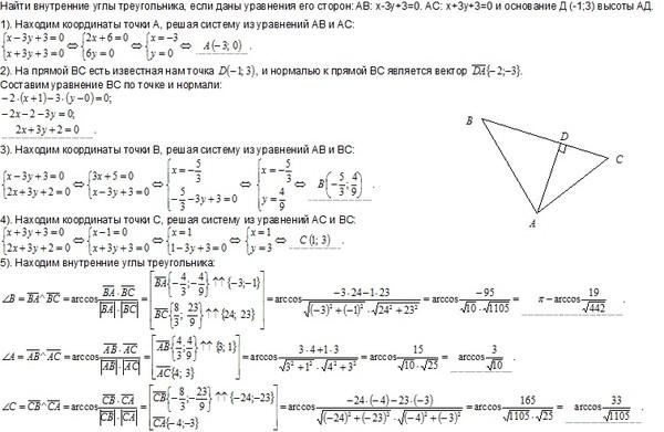 документов отличается найти угол авс по трем точкам онлайн калькулятор магазинов России