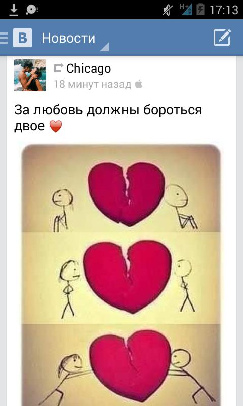 Картинка за любовь должны бороться